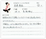 高嶋重徳さん 48歳 男性