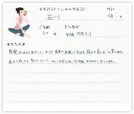 石川さん 30歳 男性