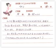 アサノさん 38歳 男性