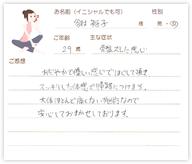 谷村 裕子さん 29歳 女性