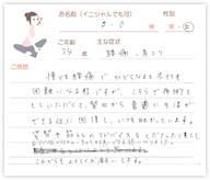 S.Oさん 34歳 女性