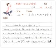 keiさん 27歳 女性