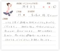 岡本 文子さん 35歳 女性