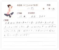 小野さん 27歳 女性