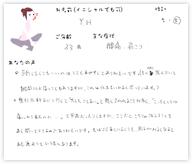 Y.Hさん 33歳 女性
