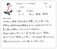 ヒトミさん 32歳 女性