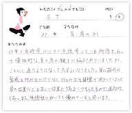 S.Tさん 31歳 女性