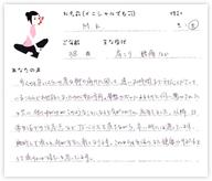 M.Kさん 38歳 女性