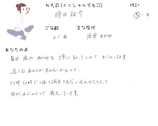 時田雄介さん 21歳 男性