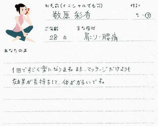 数原彩香さん 28歳 女性