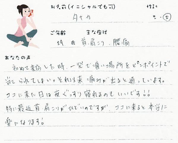 タナカさん 29歳 女性