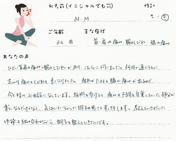 M.Mさん 32歳 女性