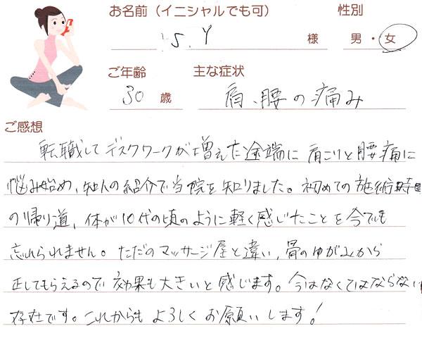 S.Yさん 30歳 女性