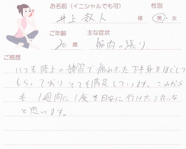 井上敦人さん 20歳 男性