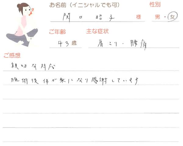 関口 昭子さん 43歳 女性
