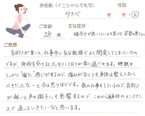 タナベさん 28歳 女性