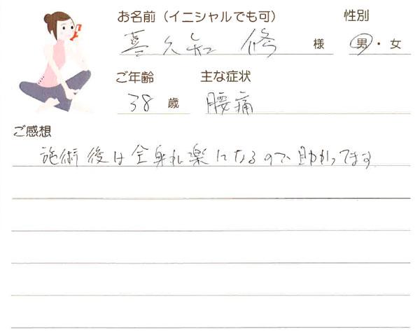 喜久知 修さん 38歳 男性