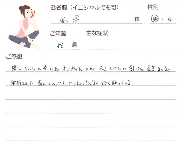 西澤さん 56歳 男性