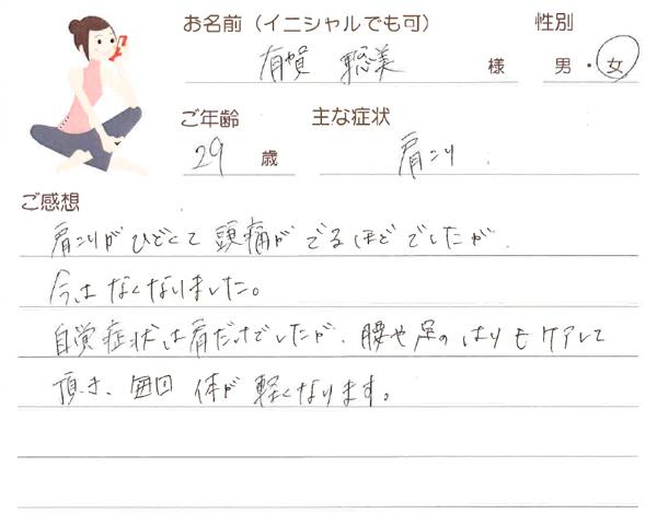 有賀 聡美さん 29歳 女性