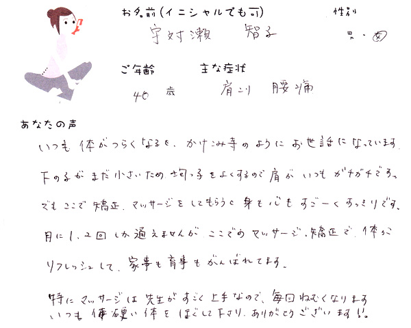 宇対瀬 智子さん 40歳 女性