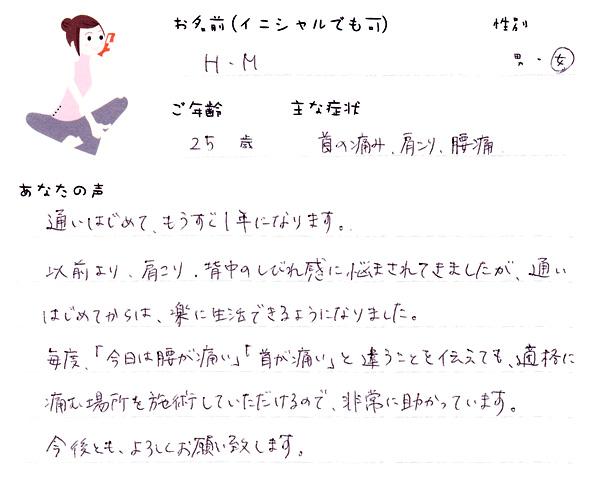 H.Mさん 25歳 女性