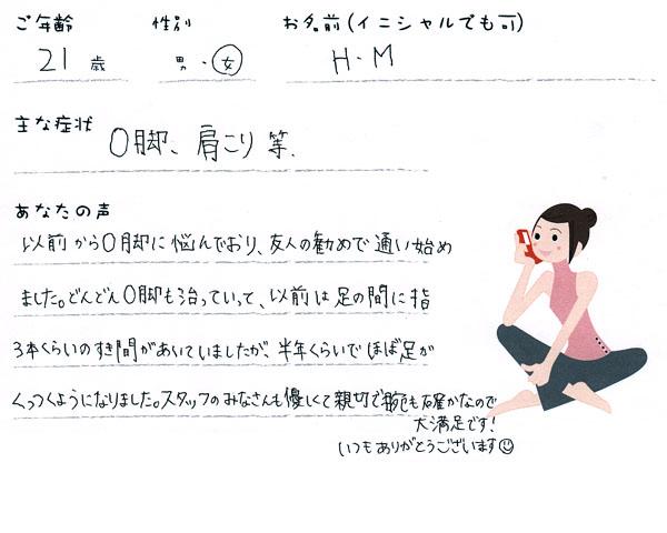 H.Mさん 21歳 女性