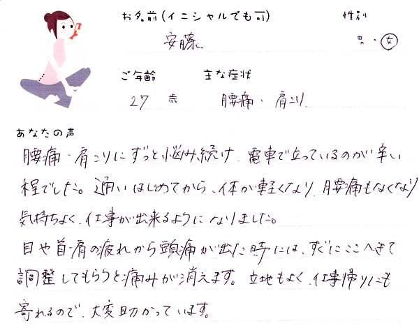 安藤さん 27歳 女性