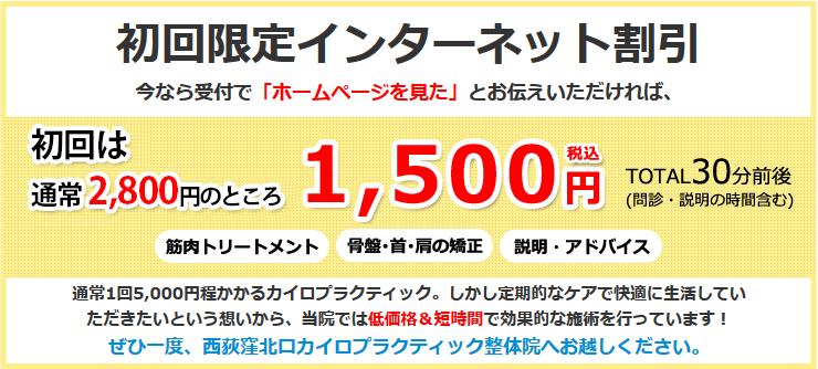 初回限定1500円!